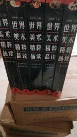 世界美术精粹品读(全5册)  原箱