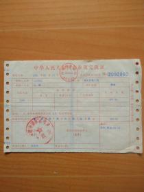 开封市郊区汪屯乡财政所2003年7月农业税(李庄村白岭)完税证