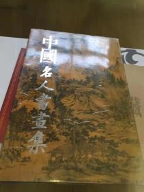 中国名人书画集