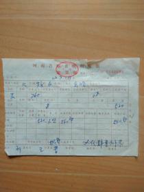 开封市郊区汪屯乡粮食管理所2002年7月收购小麦(李庄村白岭)发票