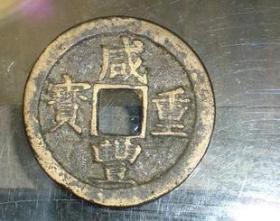 小时候集的铜钱 咸丰重宝 当十 38毫米钱币收藏