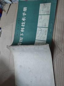 铆工 钳工 白铁工看图下料技术手册