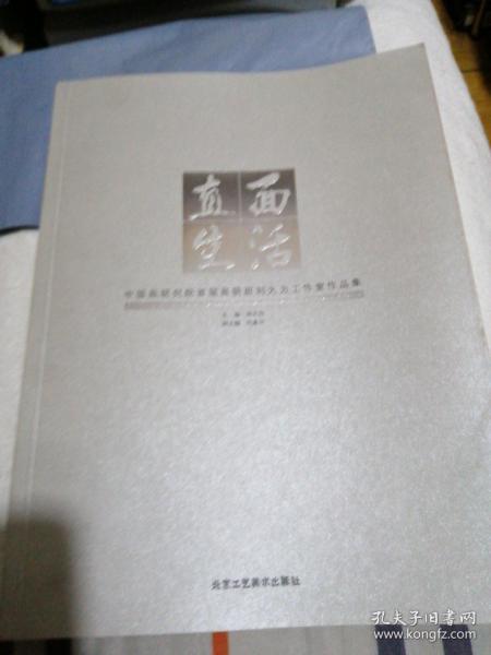 直面生活:中国画研究院首届高研班刘大为工作室作品集