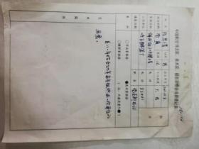 票据——中国航空书法家、美术家、摄影家协会会员登记表(张泉清)