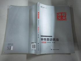 厚大司考·(2016)国家司法考试厚大讲义钟秀勇讲民法之真题卷