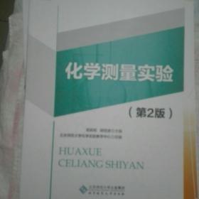 化学测量实验(第2版)
