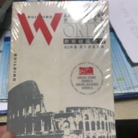 世界建筑史话