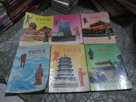 90年代老课本:九年义务教育三年制初级中学教科书 ---中国历史 全四册 世界历史 一、二两册,共6本合售(有极少量笔迹,全部品相好,内页特别干净)