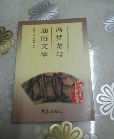 《冯梦龙与通俗文学》 作者亲笔签赠本!(1版1印  仅印1500册)