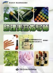 职业技术·职业资格培训教材:助理美容指导师