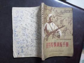 民兵军事训练手册