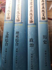 中国高考真题全编(文科综合 理科综合 历史 政治)