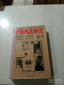 中国风水秘籍全书