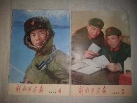 1975年解放军画报2本