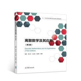 离散数学及其应用(第3版)