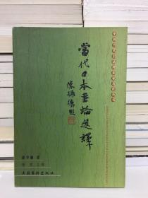 当代日本书论选译