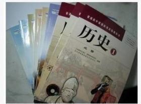人教版高中历史教材全套共7本历史教材 教科书 课本