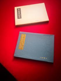 筑山庭造传 前编解说  造园古书丛书第一卷   日文原版   是一本哦