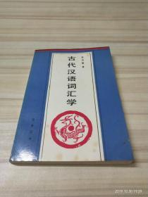 古代汉语词汇学