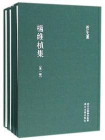 杨维桢集(浙江文丛 16开精装 全四册)