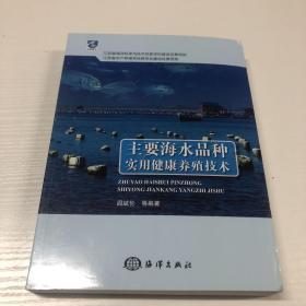 主要海水品种实用健康养殖技术