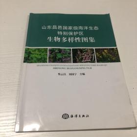 山东昌邑国家级海洋生态特别保护区生物多样性图集