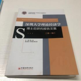 深圳大学理论经济学博士后研究报告文集 第一辑