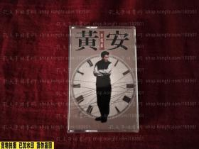 黄安 救姻缘 正版原版磁带卡带录音带