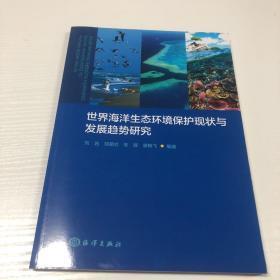 世界海洋生态环境保护现状与发展趋势研究