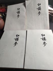 红楼梦(全四册)【大32开竖排版】1版1印