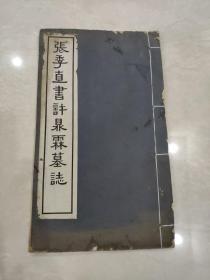 民国珂罗版初印线装书:张季直书许鼎霖墓志