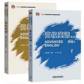 高级英语张汉熙第三版3版 重排版 1 2 共2本 张汉熙王立礼