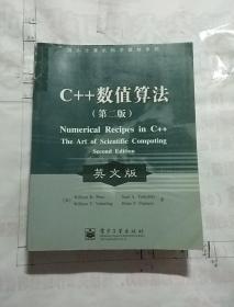 C++数值算法(第二版) 英文版