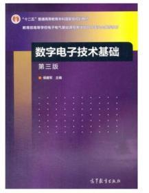 数字电子技术基础 第三版3版 侯建军 高等教育出版社