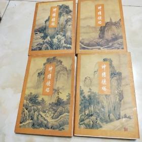 神雕侠侣 金庸 三联