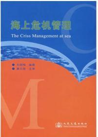 海上危机管理 刘明桂