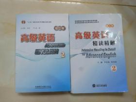 高级英语(张汉熙第三版) 高级英语精读精解(李正林第三版)