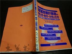 日本原版日文  经营改善计画书の作り方. 见方.分析の仕方 山本清次著 2001年1版 大32开平装