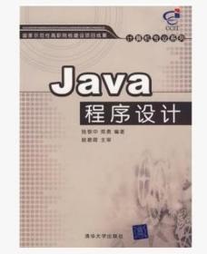 Java程序设计 钱银中 9787302210542