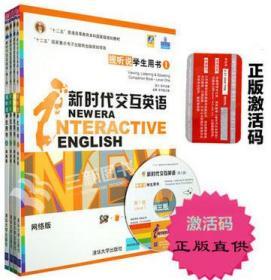 新时代交互英语视听说第三版 四版 1 2 3 4 学习卡 激活码 教材码