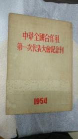 中华全国合作社第一次代表大会纪念刊  1954  精装本   一版一印   极少见