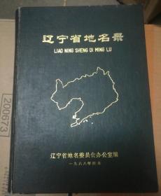 辽宁省地名录