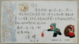 """安徽博物馆副馆长、安徽画报主编、一级美术师、著名画家彭小夫(原名傅焜生)以""""三哥名落款""""致其弟傅荷生贺卡信札"""