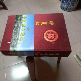 广东方志   林氏族谙 大16开布面硬精装本  《 中夏林氏族谱》 (   全一厚册   )