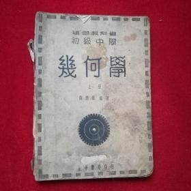 建国教科书初级中学【几何学】上册,品见图