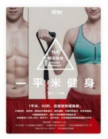 一平米健身:硬派健身