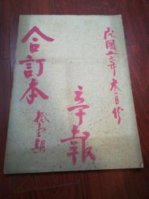 民国老报纸(辛报,风报)合订本