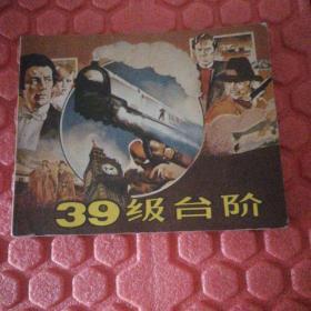 三十九级台阶(电影版)