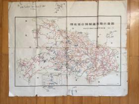 湖北省公路营运路线示意图  . (1964年)
