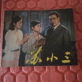 苏小三(电影版)
